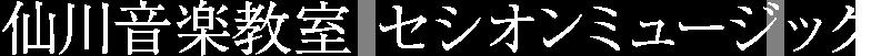 仙川音楽教室 セシオンミュージック